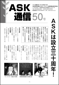 Ask110